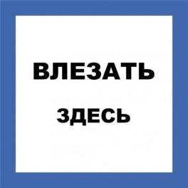 Самоклеящиеся плакат 'ВЛЕЗАТЬ ЗДЕСЬ'