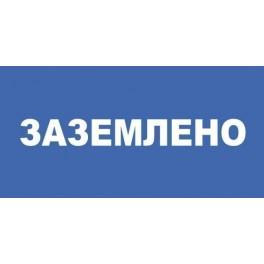 Самоклеящиеся плакат 'ЗАЗЕМЛЕНО' (100x200мм)