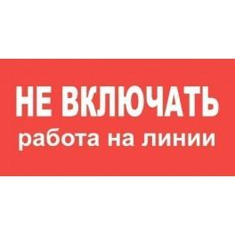 Плакат пластиковый 'НЕ ВКЛЮЧАТЬ РАБОТА НА ЛИНИИ' (200х100)мм