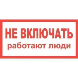 Плакат пластиковый 'НЕ ВКЛЮЧАТЬ РАБОТАЮТ ЛЮДИ' (200х100)мм