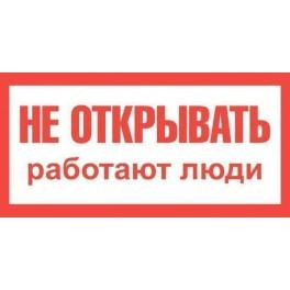 Самоклеящиеся плакат 'НЕ ОТКРЫВАТЬ РАБОТАЮТ ЛЮДИ'