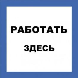 Самоклеящиеся плакат 'РАБОТАТЬ ЗДЕСЬ'