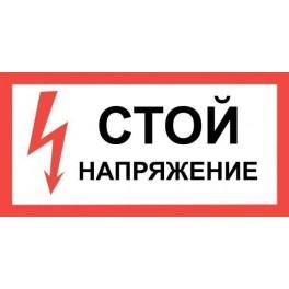 Плакат пластиковый 'СТОЙ НАПРЯЖЕНИЕ' (150х300)мм