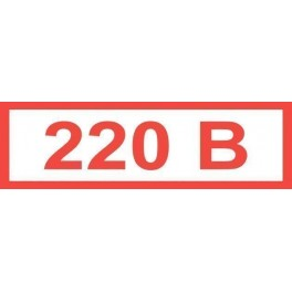 Самоклеящиеся знак '220В' (15 х 50)мм 1 Лист - 84шт.