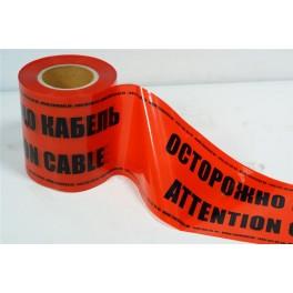Лента сигнальная ЛСЭ-150 'Осторожно кабель' 100 м
